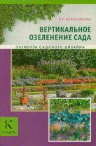 Колесникова Е.Г. - Вертикальное озеленение' обложка книги