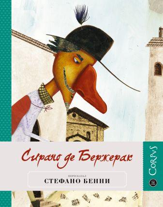 Стефано Бенни - Сирано де Бержерак обложка книги