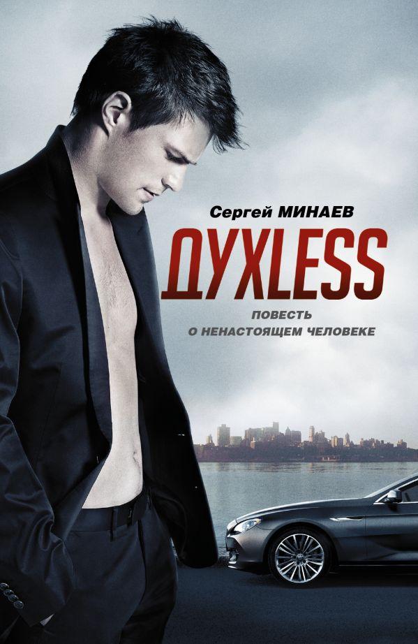 Dyxless. Повесть о ненастоящем человеке Минаев С.