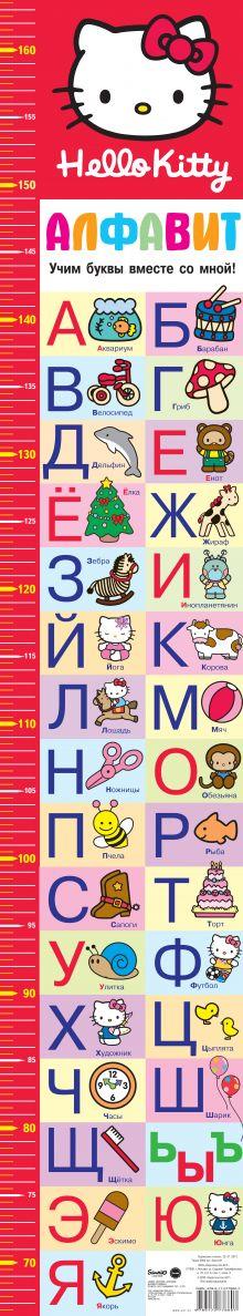 Hello Kitty. Алфавит. Учим буквы вместе со мной!