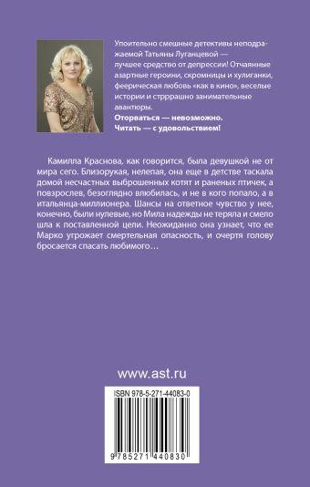 Шашлык из волнистого попугайчика Татьяна Луганцева
