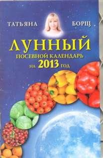 Борщ Татьяна - Лунный посевной календарь на 2013 год обложка книги