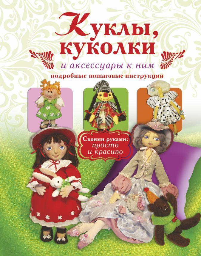 Афоничева Е.А., - Куклы, куколки и аксессуары к ним. Подробные пошаговые инструкции обложка книги