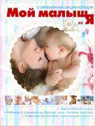 Ильинцев И.В. - Мой малыш и Я' обложка книги