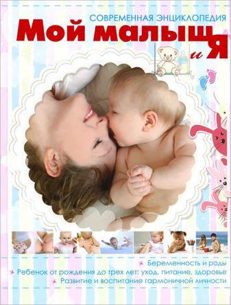 Ильинцев И.В. - Мой малыш и Я обложка книги