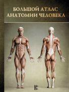 . - Большой атлас анатомии человека' обложка книги