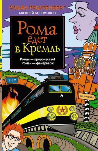 Трахтенберг Р. - Рома едет в Кремль обложка книги