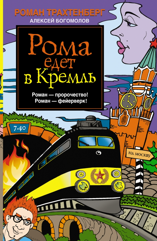 Фото - Трахтенберг Роман Львович Рома едет в Кремль аркадий львович фрейдлин голубой майзл роман сюита