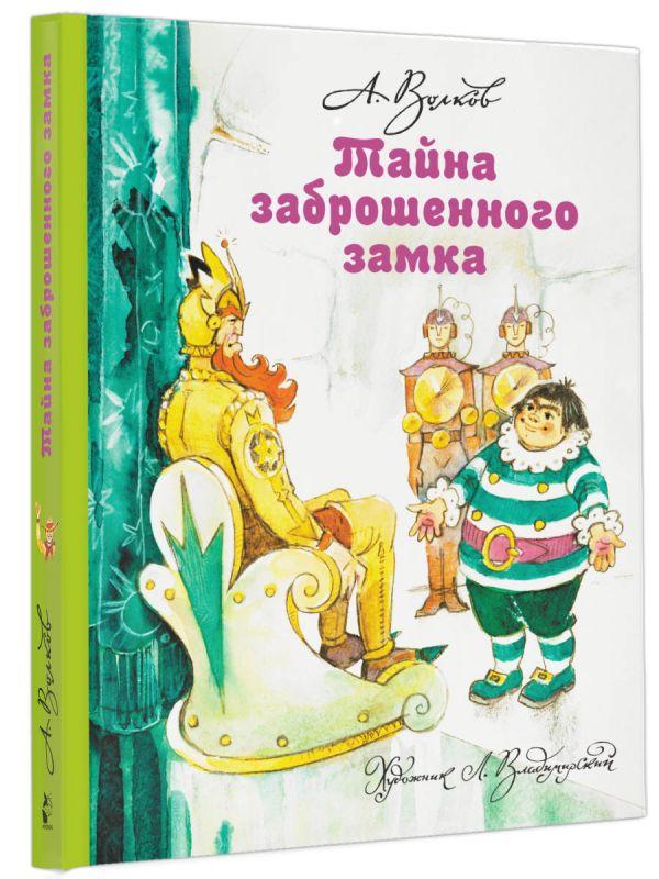 Волков Александр Мелентьевич Тайна заброшенного замка цена 2017
