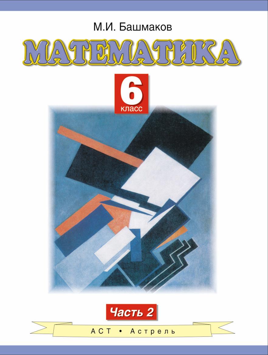 Башмаков М.И. Математика. 6 класс. Учебное пособие. Часть 2