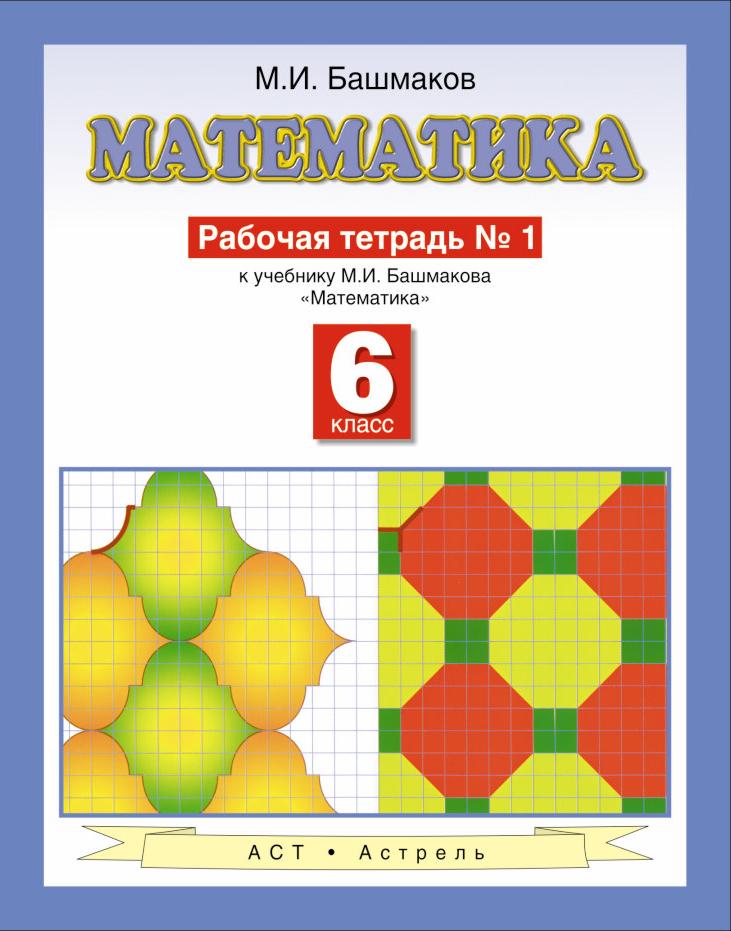 Башмаков М.И. Математика. 6 класс. Рабочая тетрадь. Часть 1 математика 6 класс рабочая тетрадь
