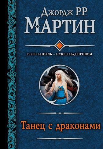 Мартин Джордж Р. Р. - Танец с драконами обложка книги