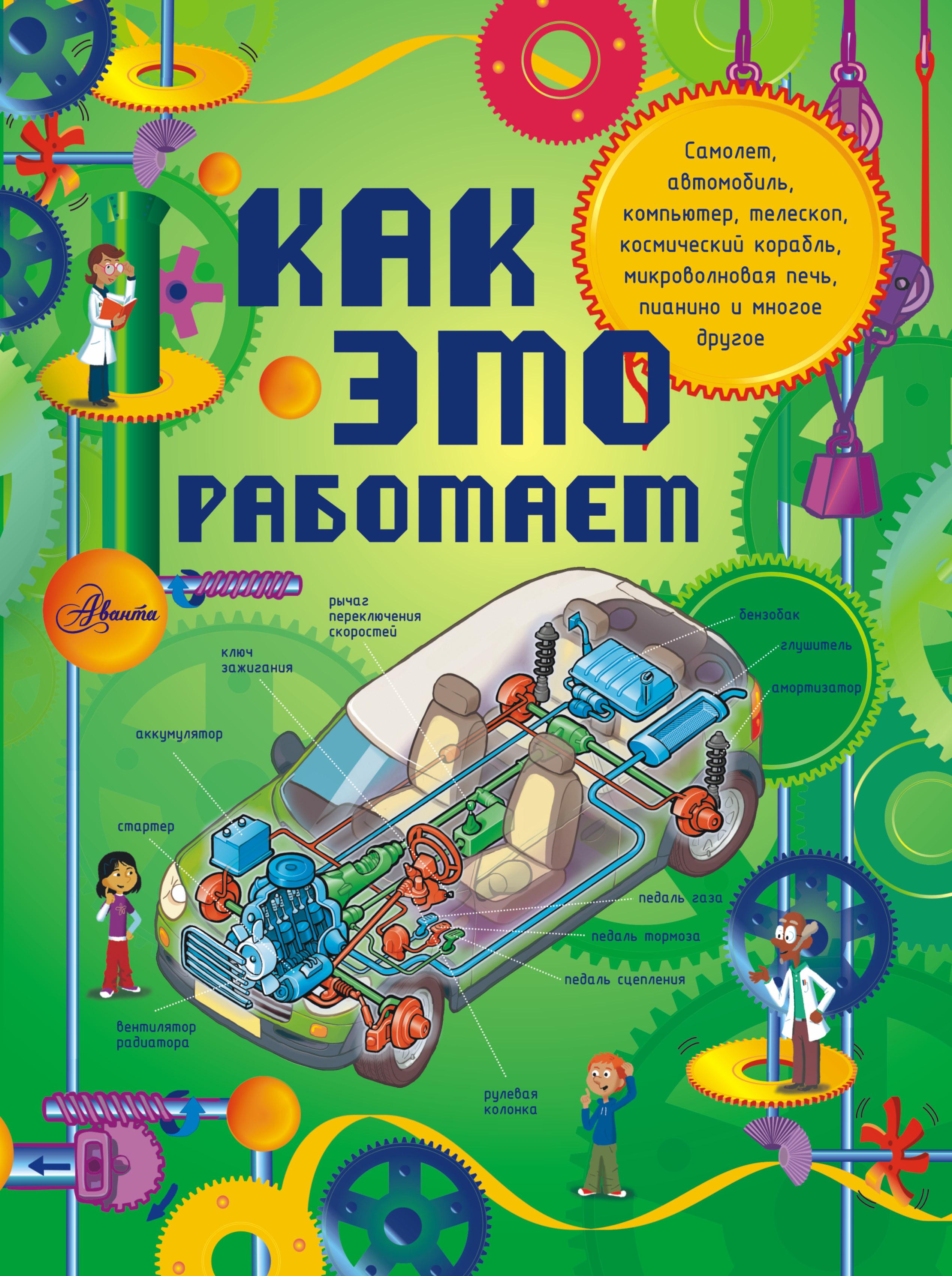 Степанова Л.В. Как это работает. Исследуем 250 объектов и устройств