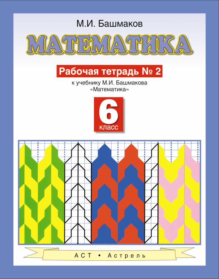 Башмаков М.И. Математика. 6 класс. Рабочая тетрадь. Часть 2 математика 6 класс рабочая тетрадь