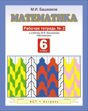 Математика. 6 класс. Рабочая тетрадь. Часть 2 Башмаков М.И.