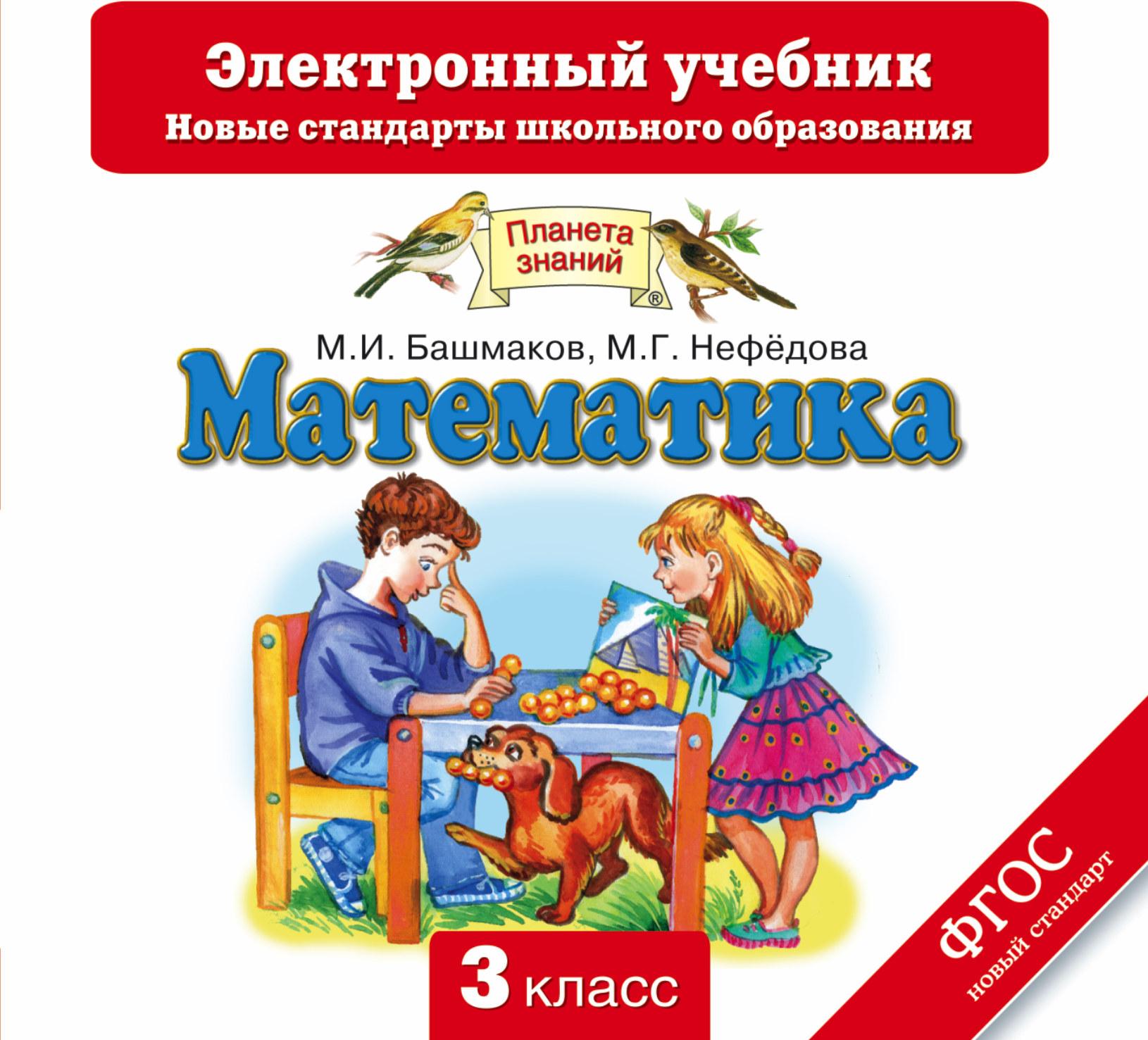 Башмаков М.И., Нефедова М.Г. Математика. 3 класс. Электронный учебник (СD)