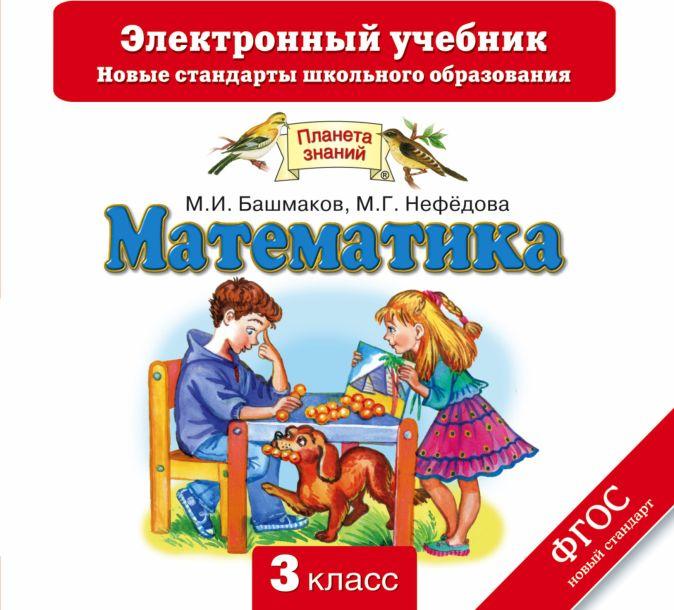 Математика. 3 класс. Электронный учебник (СD) Башмаков М.И., Нефёдова М.Г.