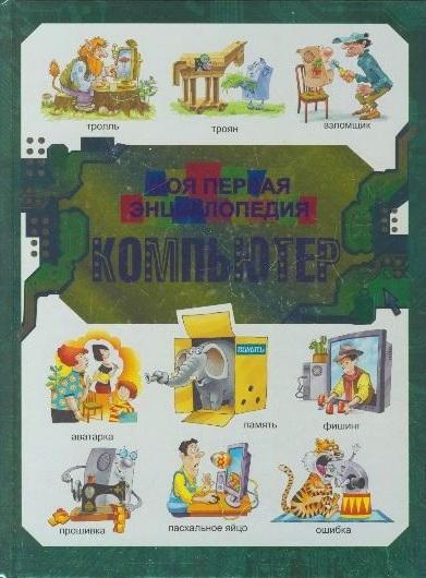 Харитонов В., Родин В.Н. Компьютер. Моя первая энциклопедия компьютер энциклопедия 2 cd с видеокурсом