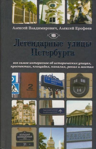 Легендарные улицы Петербурга - фото 1
