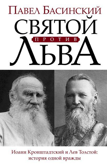 Святой против Льва. Иоанн Кронштадтский и Лев Толстой: История одной вражды - фото 1