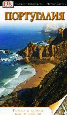 Португалия. Путеводитель DK - фото 1