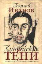 Иванов Г. - Китайские тени' обложка книги