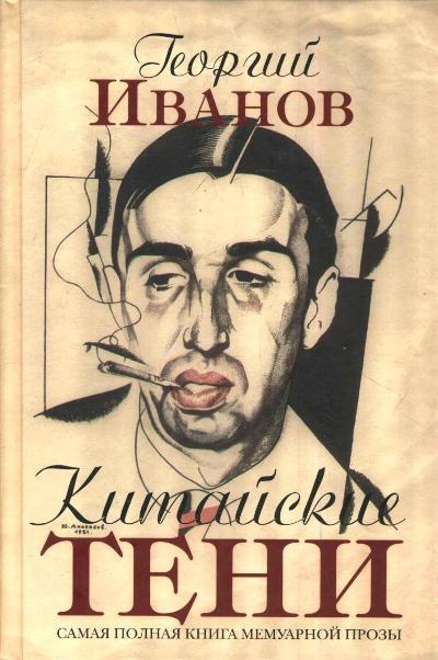Иванов Г. - Китайские тени обложка книги