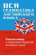 Ларрейа П. - Вся грамматика английского языка' обложка книги