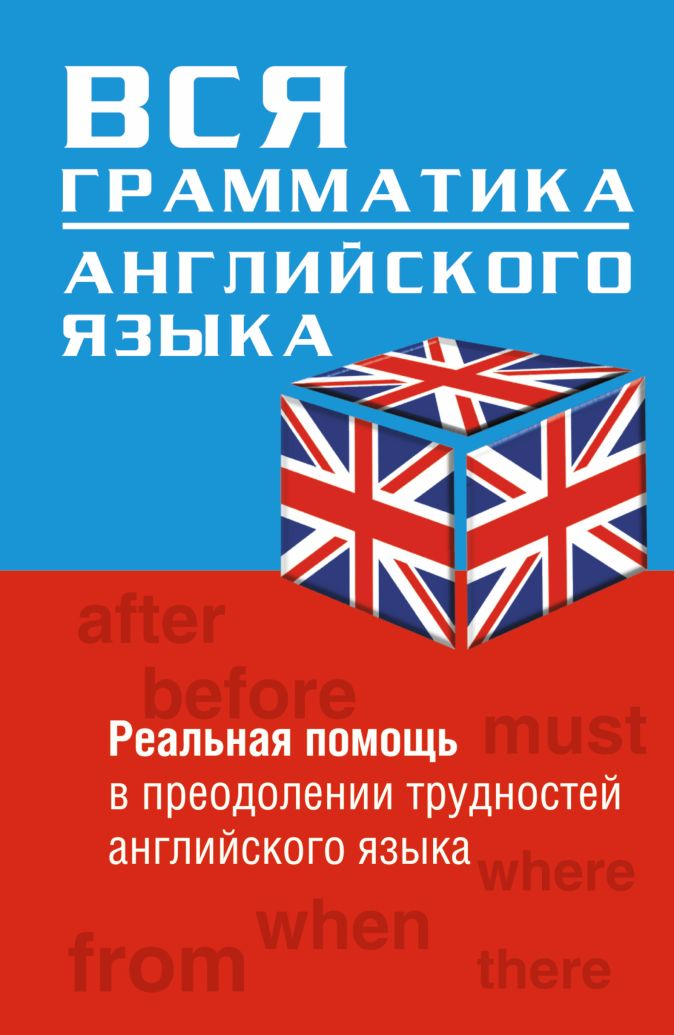 Ларрейа П. - Вся грамматика английского языка обложка книги