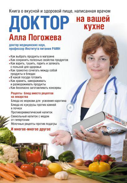 Доктор на вашей кухне. Книга о вкусной и здоровой пище, написанная врачом - фото 1