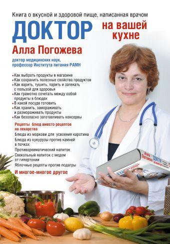 Доктор на вашей кухне. Книга о вкусной и здоровой пище, написанная врачом Погожева А.В.