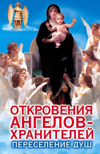 Откровения ангелов-хранителей. Переселение душ - фото 1