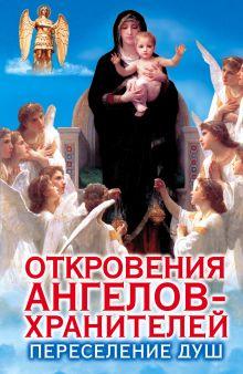 Откровения ангелов-хранителей. Переселение душ