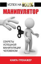 Адамчик В.В. - Манипулятор, книга-тренажер. Секреты успешной манипуляции человеком' обложка книги
