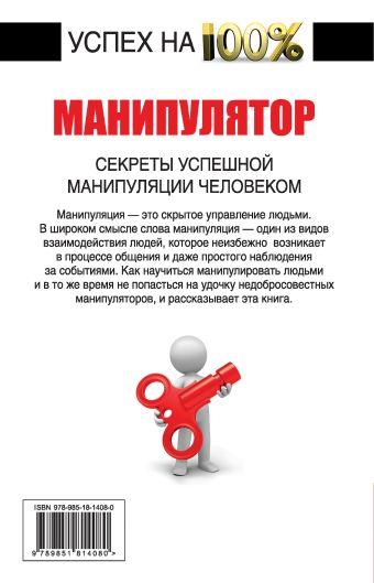 Манипулятор, книга-тренажер. Секреты успешной манипуляции человеком Адамчик В.В.