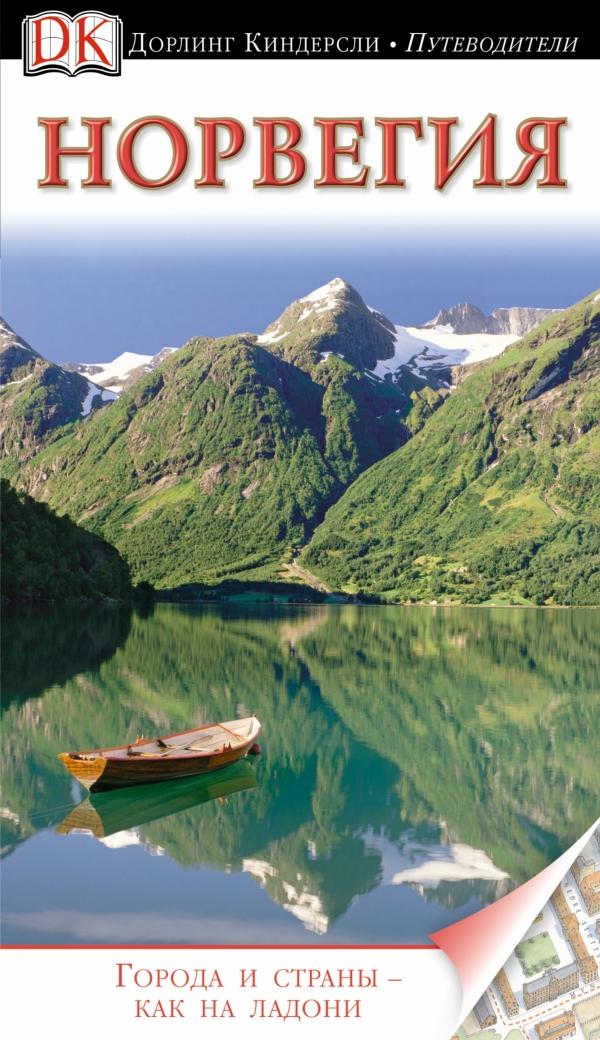 . Норвегия. Путеводитель DK