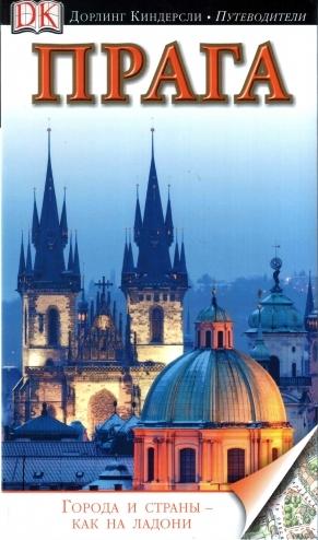 Прага. Путеводитель DK - фото 1