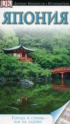Япония. Путеводитель DK - фото 1