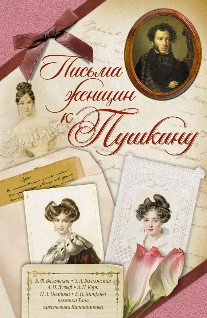 Гроссман Л.П. - Письма женщин к Пушкину обложка книги