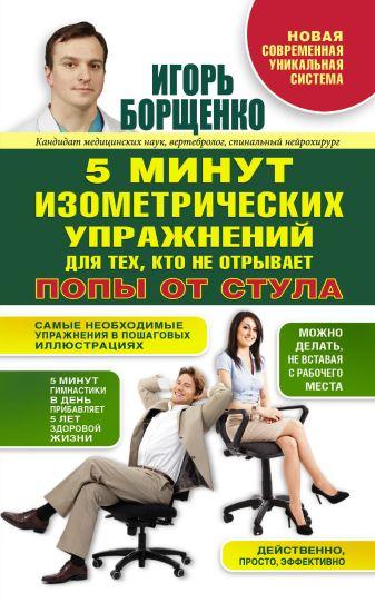 Борщенко И.А. - Изометрическая гимнастика для тех, кто не отрывает попы от стула обложка книги