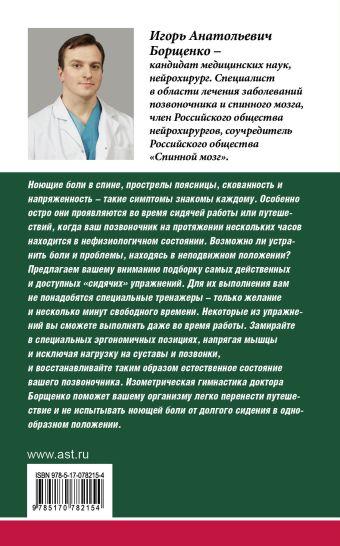 Изометрическая гимнастика для тех, кто не отрывает попы от стула Борщенко И.А.