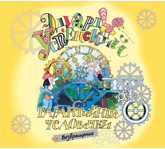 Успенский Э.Н. - Гарантийные человечки. Возвращение (на CD диске) обложка книги