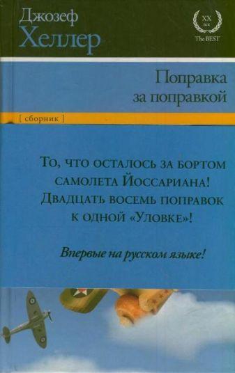 Джозеф Хеллер - Поправка за поправкой обложка книги