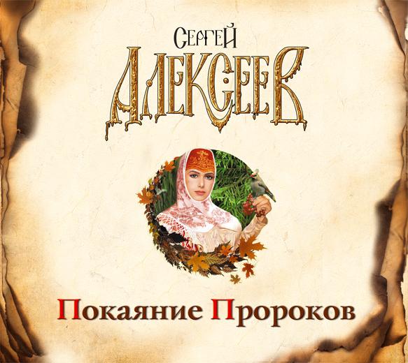 Алексеев С.Т. - Покаяние пророков (на CD диске) обложка книги