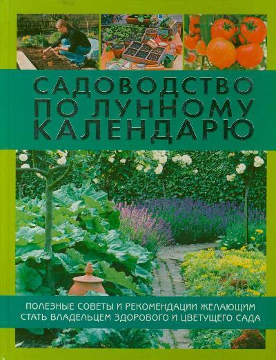 Энгельке Р. Садоводство по лунному календарю подарки по знаку зодиака
