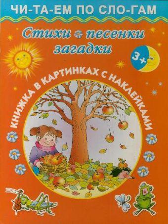 Стихи, песенки, загадки. 3+ Дмитриева В.Г.