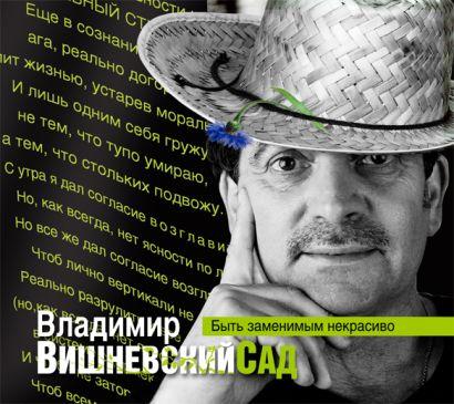 Вишневский сад (на CD диске) - фото 1