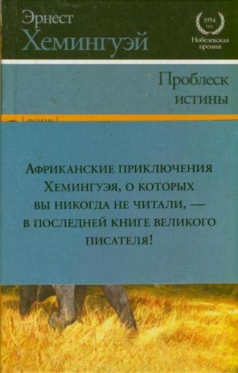Эрнест Хемингуэй - Проблеск истины обложка книги