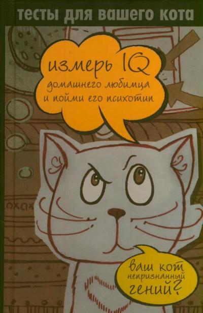 Мишаненкова Екатерина Александровна - Тесты для вашего кота. Измерь IQ домашнего любимца и пойми его психотип обложка книги