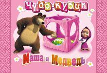 "Мини товар. Маша и Медведь ""Чудо-кубик"" 3+"